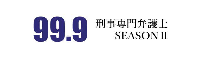 99.9刑事専門弁護士season2