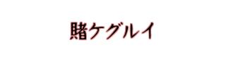 【賭ケグルイ】第2~4話ドラマ感想 綺麗なイラストを見てる感覚