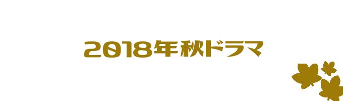 2018年秋ドラマ