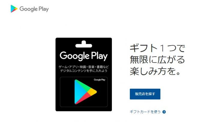 GooglePlay画像