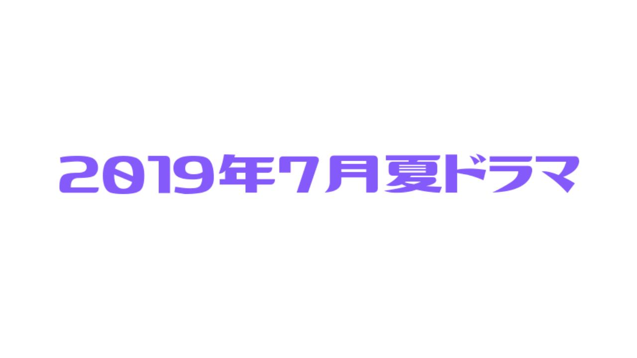 2019年7月夏ドラマ